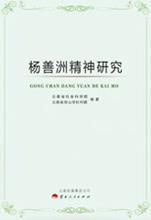 杨善洲精神研究