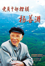 共产党员的楷模——杨善洲(画册)