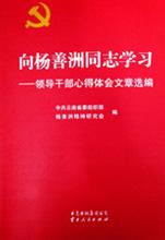 向杨善洲同志学习——领导干部心得体会文章选编