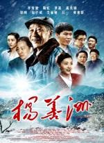电影《杨善洲》