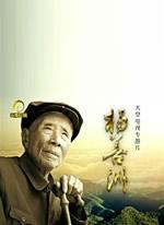 专题片《杨善洲》