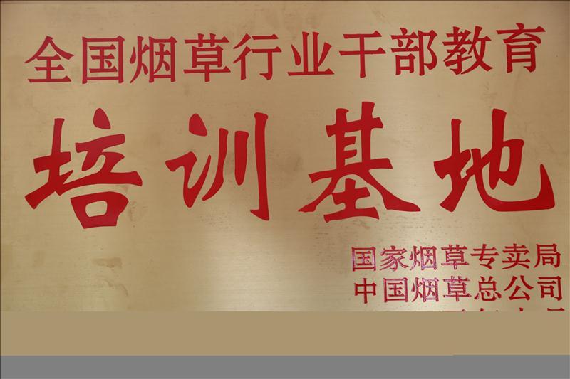 全国烟草行业干部教育培训基地 (1).jpg