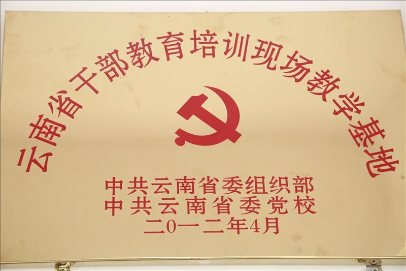 云南省干部教育培训现场教学基地 .jpg