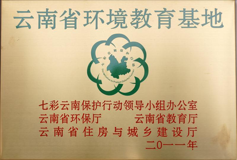 云南省环境教育基地.jpg