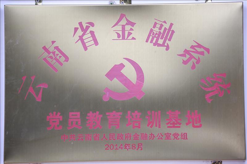 云南省金融系统党员教育培训基地.jpg