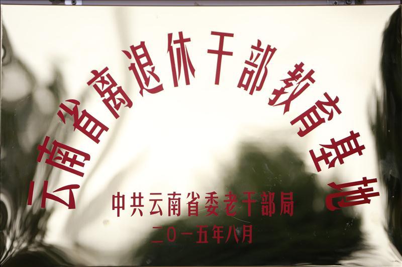 云南省离退休干部教育基地 .jpg