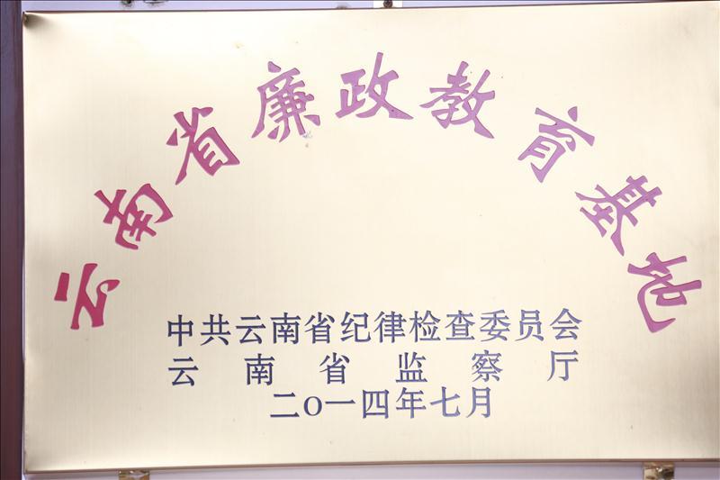 云南省廉政教育基地 .jpg