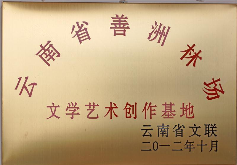 云南省善洲林场文学艺术创作基地.jpg