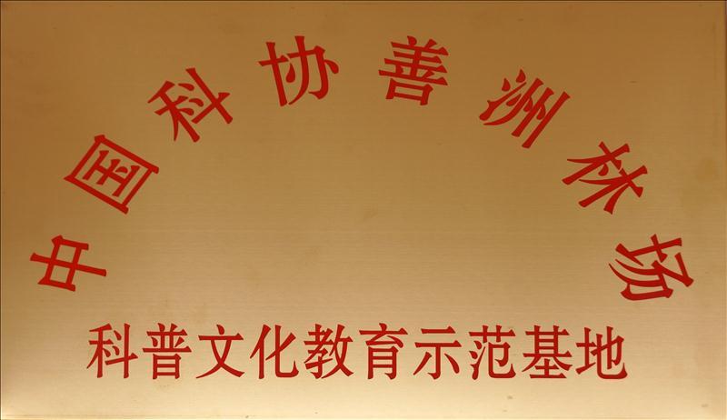 中国科协善洲林场科普文化教育示范基地 .jpg